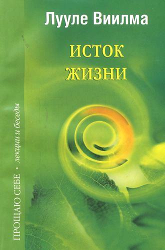 Лууле Виилма Исток жизни диксон о учение о числе и букве символика чисел книга песка
