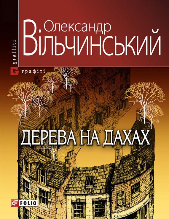 Обложка книги Дерева на дахах, автор Вільчинський, Олександр
