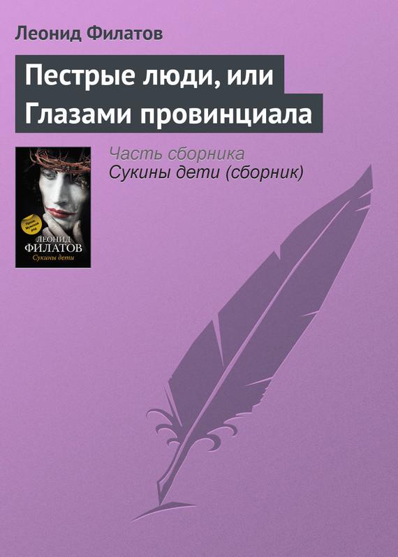 Пестрые люди, или Глазами провинциала ( Леонид Филатов  )