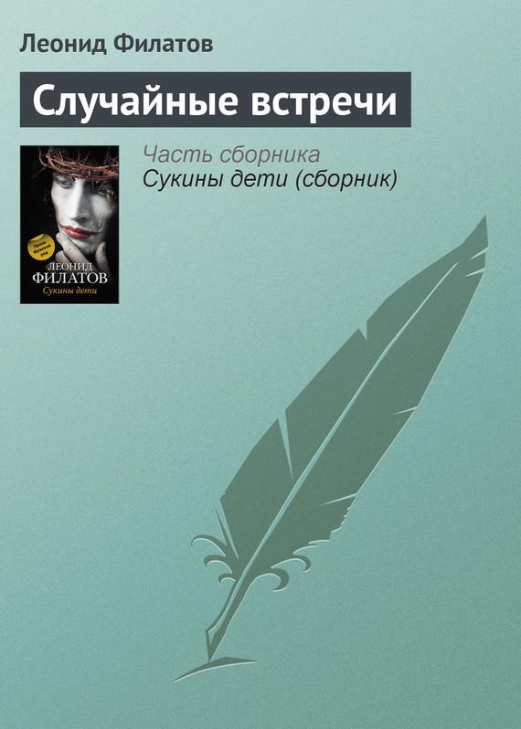 Леонид Филатов - Случайные встречи