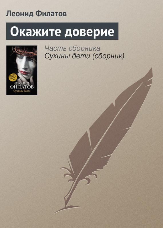 Леонид Филатов - Окажите доверие