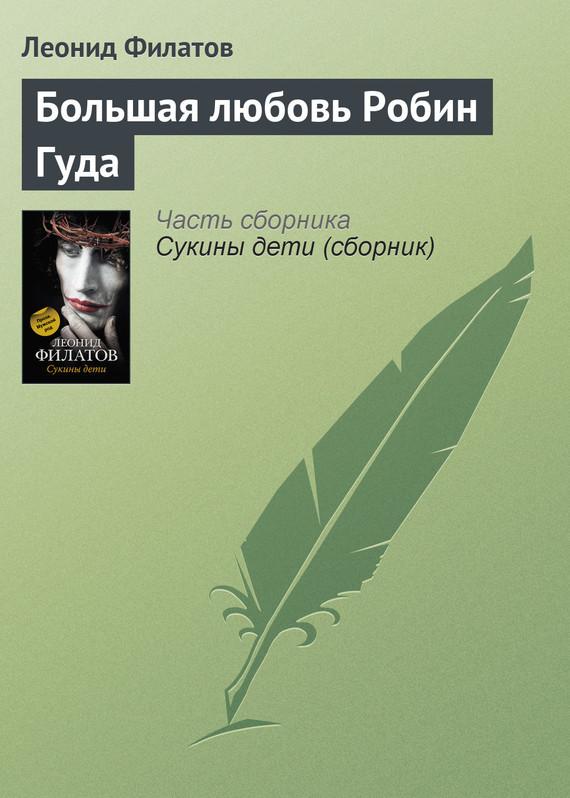 Леонид Филатов Большая любовь Робин Гуда леонид соловьев одна любовь
