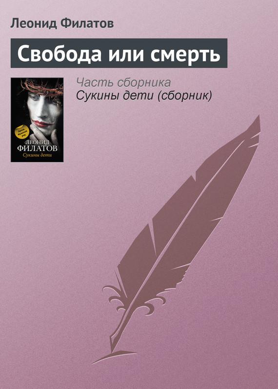 Леонид Филатов Свобода или смерть филатов л свобода или смерть
