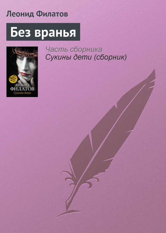 Без вранья ( Леонид Филатов  )