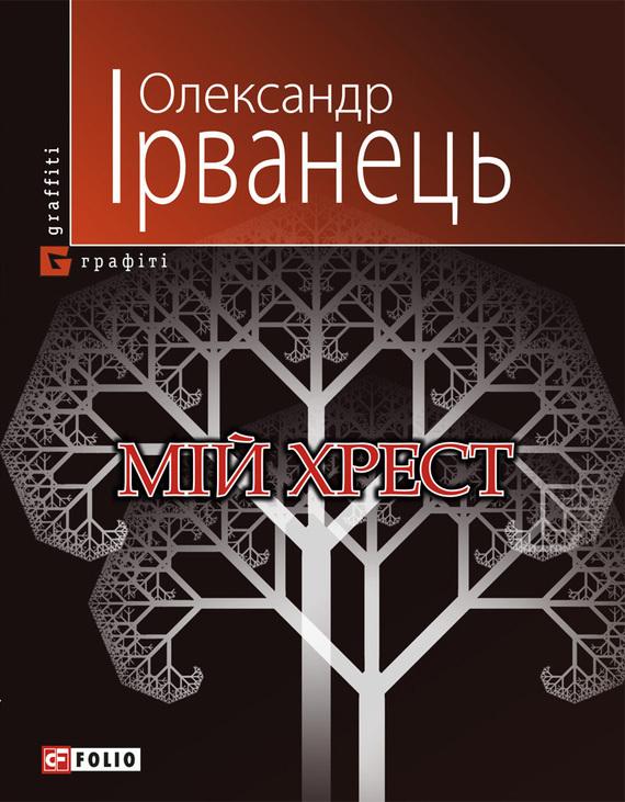 яркий рассказ в книге Олександр рванець