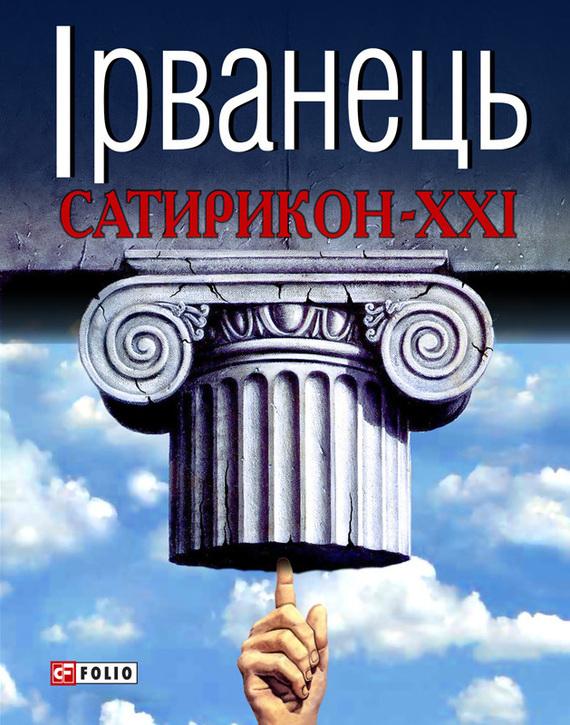 Олександр Ірванець Сатирикон-XXI (збірник)
