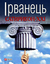 Ірванець, Олександр  - Сатирикон-XXI (збірник)