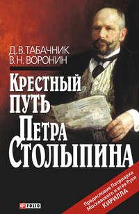 Табачник, Д. В.  - Крестный путь Петра Столыпина