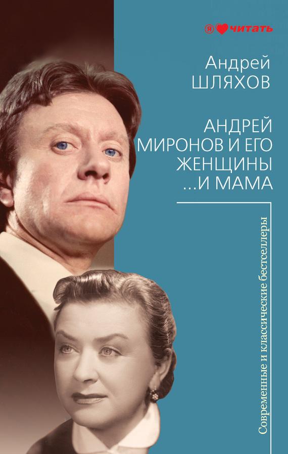 яркий рассказ в книге Андрей Шляхов