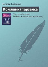 Сняданко, Наталка  - Комашина тарзанка (збірник)