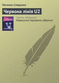 Сняданко, Наталка  - Червона лінія U2
