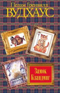 Вудхаус, Пелам  - Полная луна. Дядя Динамит. Перелетные свиньи. Время пить коктейли. Замок Бландинг (сборник)