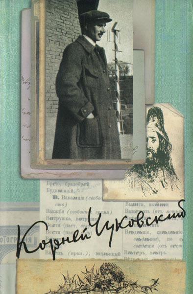 Корней Чуковский Собрание сочинений. Том 3 к и чуковский бармалей