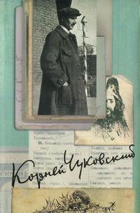Чуковский, Корней  - Собрание сочинений. Том 3