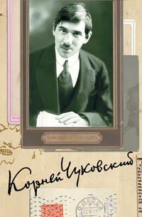 Чуковский, Корней  - Собрание сочинений. Том 6