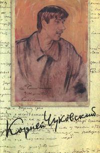 Чуковский, Корней  - Собрание сочинений. Том 7