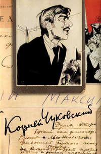Чуковский, Корней  - Собрание сочинений. Том 8
