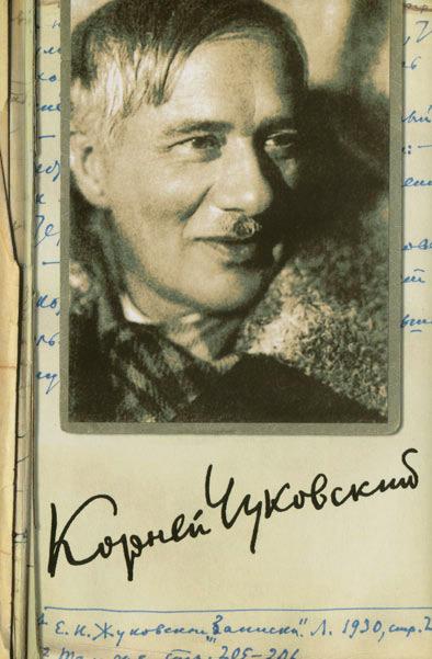 Обложка книги Собрание сочинений. Том 9, автор Чуковский, Корней