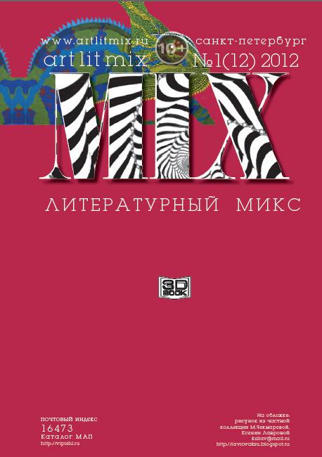 Отсутствует Литературный МИКС №1 (12) 2012 отсутствует литературный микс 1 17 2017