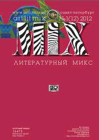 - Литературный МИКС №1 (12) 2012