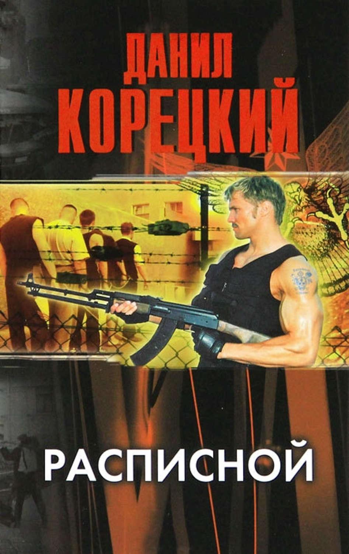 Даниил корецкий новые книги скачать бесплатно fb2
