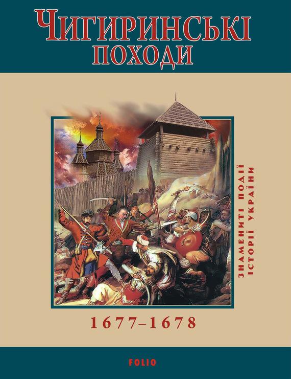 Скачать Ю. В. Сорока бесплатно Чигиринськ1110 походи. 1677-1678