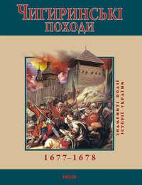 Сорока, Ю. В.  - Чигиринські походи. 1677–1678