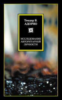 Адорно, Теодор В.  - Исследование авторитарной личности