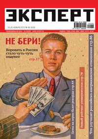 - Эксперт №46/2012