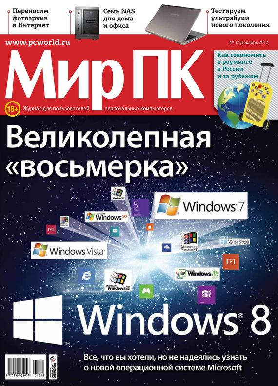 все цены на Мир ПК Журнал «Мир ПК» №12/2012 онлайн