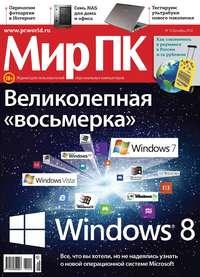 - Журнал «Мир ПК» №12/2012
