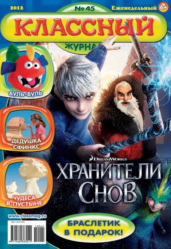 Открытые системы Классный журнал №45/2012 открытые системы классный журнал 27 2012