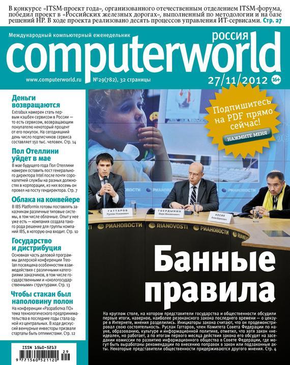 Открытые системы Журнал Computerworld Россия №29/2012  цена и фото
