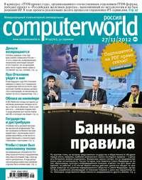 системы, Открытые  - Журнал Computerworld Россия &#847029/2012