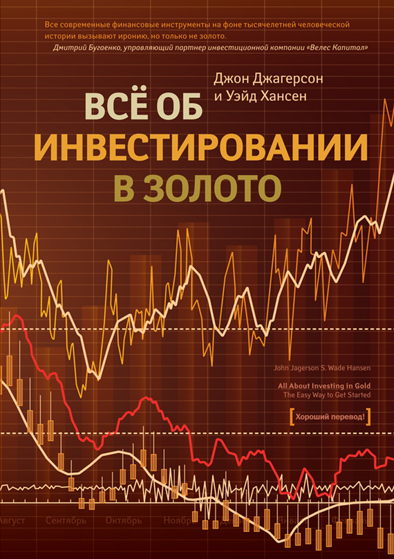Уэйд Хансен - Все об инвестировании в золото (fb2) скачать книгу бесплатно