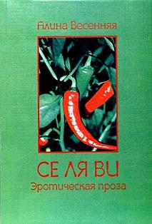 Алина Весенняя Се ля ви: эротическая проза (сборник) копия се х12 в сумах