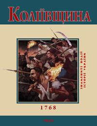 Бєлочкіна, Ю. В.  - Коліївщина. 1768
