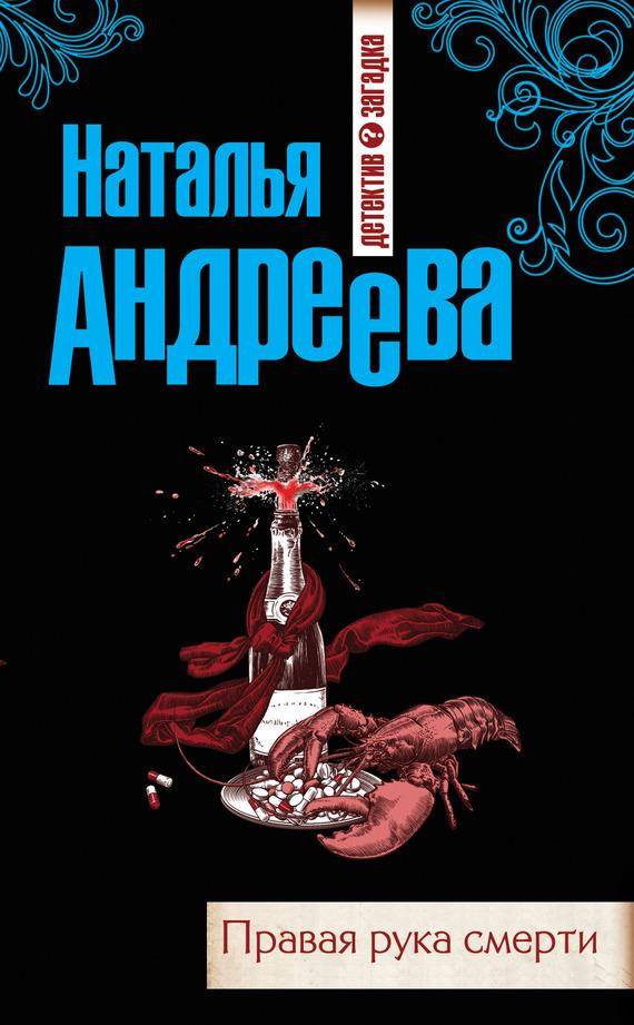 Обложка книги Правая рука смерти, автор Андреева, Наталья