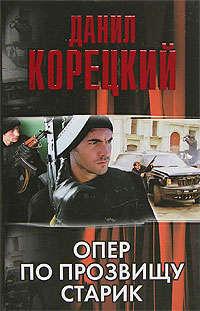 Корецкий, Данил  - Опер по прозвищу Старик (сборник)