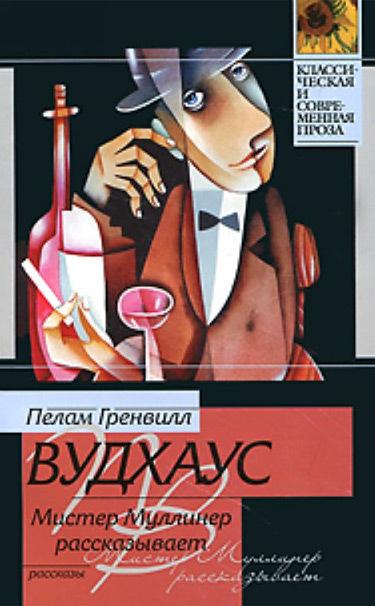 Обложка книги Мистер Муллинер рассказывает, автор Вудхаус, Пелам
