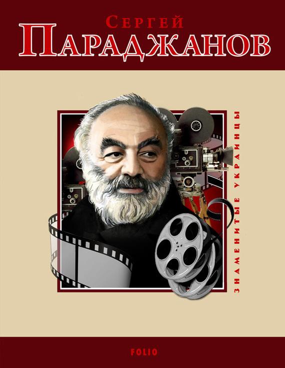 М. П. Загребельный бесплатно