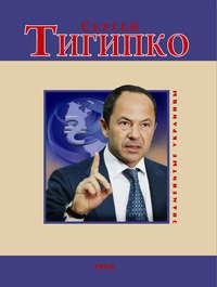 Корж, Геннадий  - Сергей Тигипко