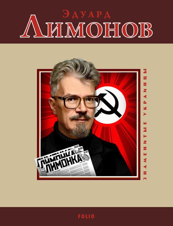 интригующее повествование в книге М. П. Загребельный