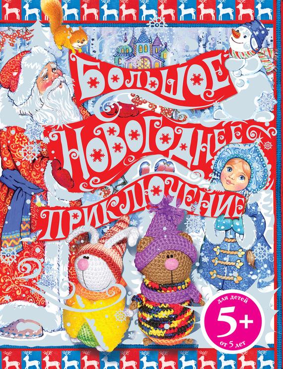 Н. А. Селезнева Большое новогоднее приключение большое приключение большой отель