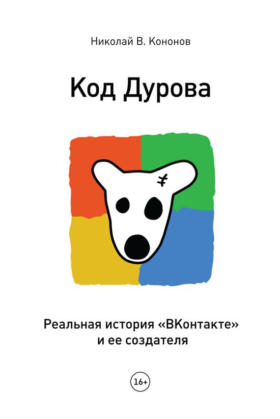 Обложка книги Код Дурова. Реальная история «ВКонтакте» и ее создателя, автор Кононов, Николай