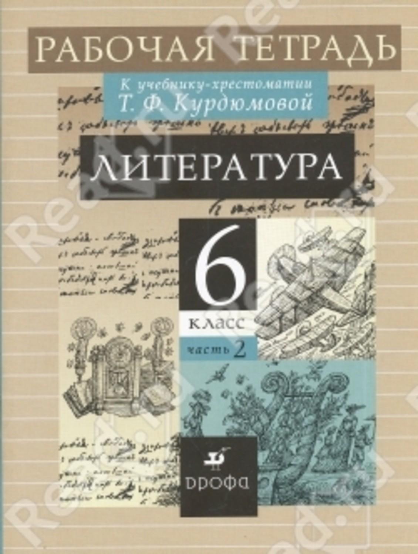 гдз по литературе 6 класс курдюмова дрофа