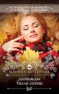 Полетика, Марина  - Однажды была осень