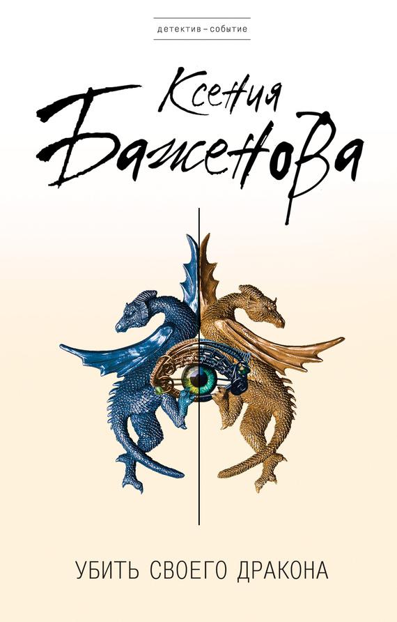 Ксения Баженова Убить своего дракона