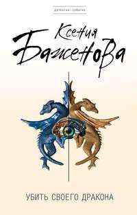 Баженова, Ксения  - Убить своего дракона
