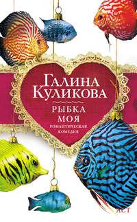 Куликова, Галина  - Рыбка моя